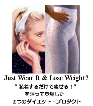 Wear It and Lose Weight