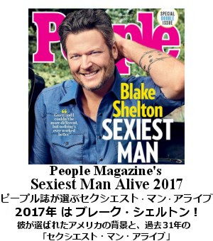 sexiest man alive 2017